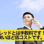 FXのスプレッドを日本で一番わかりやすく説明【1銭で手数料いくら?】