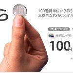 100円からはじめられるFX初心者はマネーパートナーズがおすすめ