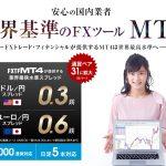 FXトレードフィナンシャルはMT4が使える国内のFX業者!