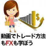 動画でFXの基本と戦略をチェック!
