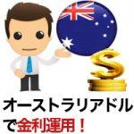 オーストラリアドルのスワップ運用を比較!最大限いくら稼げる?