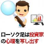 ローソク足チャートの基本と戦略1【初心者テクニカルシリーズ】
