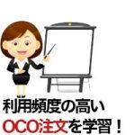 【OCO注文】動画でチェック!しっかりマスターしてガツっと稼ごう
