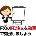 【IFD注文】動画で学習♪楽しくFXで儲けよう