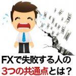 FXで破産する人、負ける人には3つの共通点があった