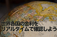 世界各国の金利をリアルタイム確認