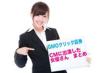 GMOのCMに出演した女優さん
