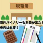 海外バイナリーオプションで儲けが出たら確定申告【税金】は必要!