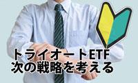 トライオートETF、自動売買で稼ごう