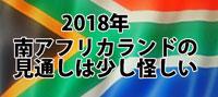 南アフリカランドの見通しは?