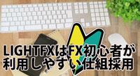 ライトFXはFX初心者が利用しやすい仕組みを採用している
